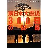 読売新聞記者が見つめた東日本大震災300日の記録