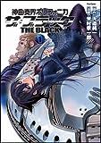 神曲奏界ポリフォニカ ザ・ブラック1 (Flex Comix)