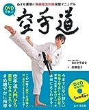 DVDで学ぶ空手道 めざせ黒帯! 昇級審査対策の完璧マニュアル (DVDブック)