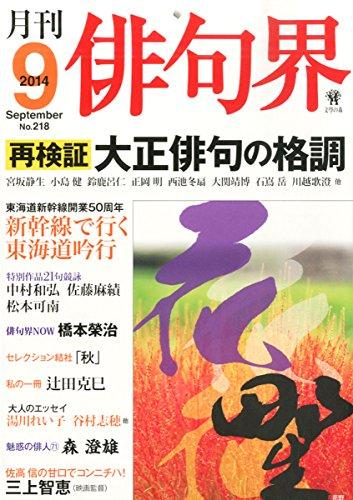 俳句界 2014年 09月号 [雑誌]
