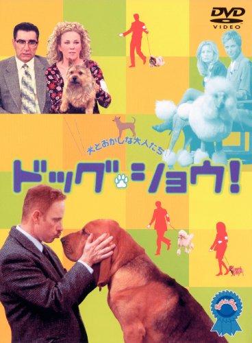 ドッグ・ショウ! 特別版 [DVD]