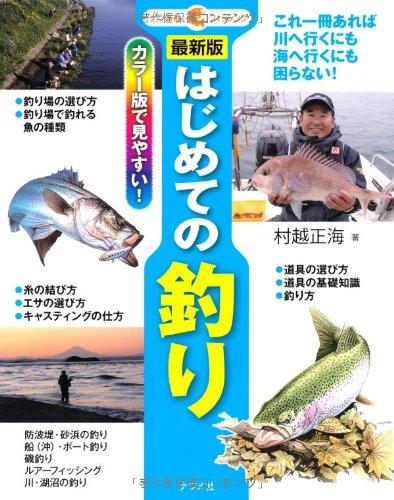 最新版 はじめての釣り (ナツメ社フィッシング)