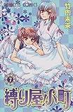 縛り屋小町 全8巻 (プリンセスコミックス)