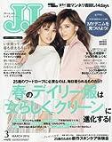 JJ(ジェイジェイ) 2016年 03 月号 [雑誌]