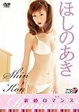 ほしのあき DVD 「新婚ロマンス」