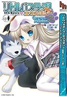 リトルバスターズ! エクスタシー Character Anthology 能美クドリャフカ編 (ハーヴェストノベルズ)