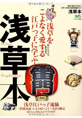 浅草本 (エイムック 2855)