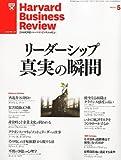 Harvard Business Review (ハーバード・ビジネス・レビュー) 2011年 05月号 [雑誌]