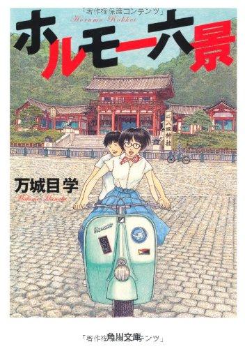 ホルモー六景 (角川文庫)