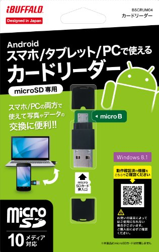 iBUFFALO スマートフォン/タブレット/PC用 microSD専用カードリーダー/ライター ブラック BSCRUM04BK
