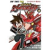 超速変形ジャイロゼッター 1 (ジャンプコミックス)