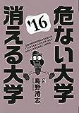 危ない大学・消える大学 2016年版 (YELL books)