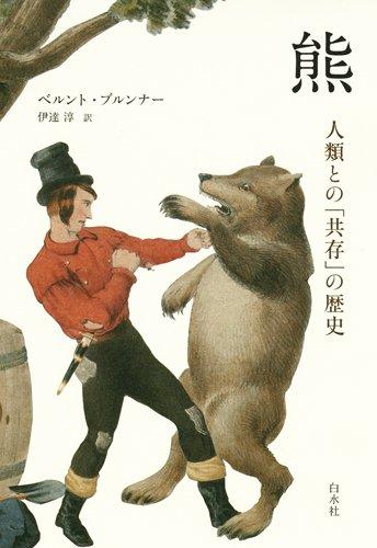 熊 人類との「共存」の歴史