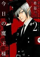 今日の魔王様 2 (ガンガンコミックスJOKER)