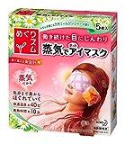 Kao Megurhythm Steam Hot Eye Mask 5 Sheets - Chamomile Ginger