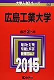 広島工業大学 (2015年版大学入試シリーズ)