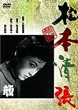 顔[DVD]