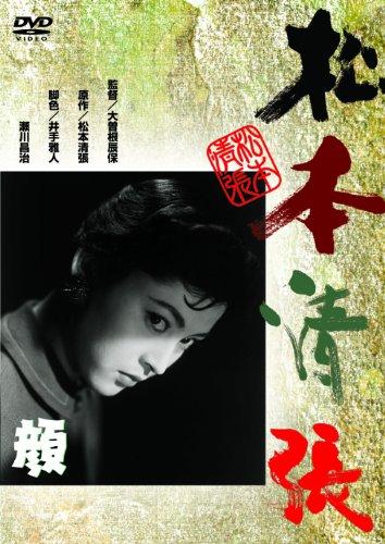 <あの頃映画> 顔 [DVD]