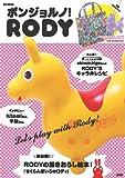 ボンジョルノ! RODY (e-MOOK)