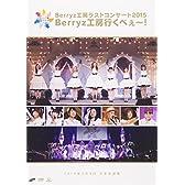 Berryz工房 ラストコンサート2015 Berryz工房行くべぇ~! [DVD]