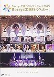 Berryz工房ラストコンサート2015 Berryz工房行くべぇ~![DVD]