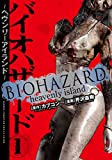 バイオハザード~ヘブンリーアイランド~ 1 (少年チャンピオン・コミックスエクストラ)
