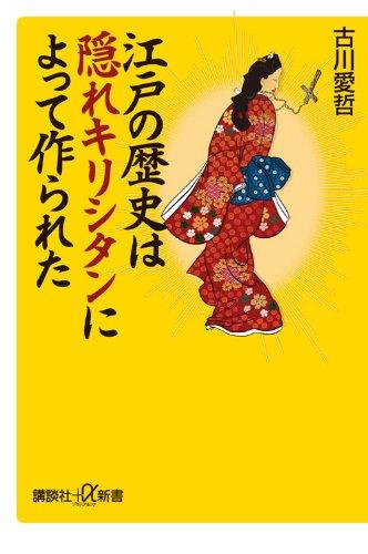 江戸の歴史は隠れキリシタンによって作られた (講談社プラスアルファ新書)