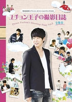 TV Series (Making, Et Al.) - Rooftop Prince (Yaneura No Kotaishi) Yoochun Oji No Satsuei Nisshi Vol.2 (2DVDS) [Japan DVD] PCBE-53647