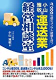 3,000社超のコンサル経験を持つ 小山雅敬の運送業経営相談室