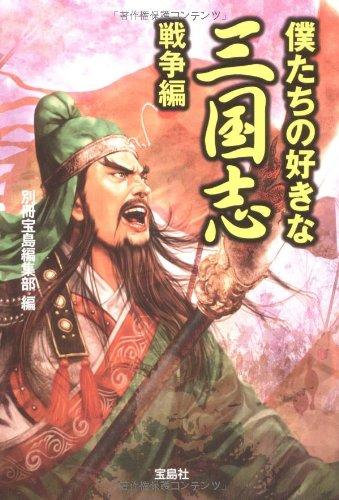 僕たちの好きな三国志 戦争編 (宝島SUGOI文庫 (Bへ-1-19))