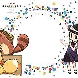 TVアニメ「 繰繰れ! コックリさん 」エンディングテーマ「 This Merry-Go-Round Song 」