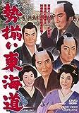 勢揃い東海道[DVD]