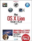 Mac OS X Lion}X^[ubN (Mac Fan Books)