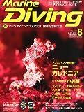 Marine Diving (マリンダイビング) 2011年 08月号 [雑誌]