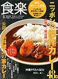 食楽 2011年 08月号 [雑誌]