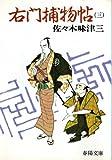 右門捕物帖 (3) (春陽文庫)