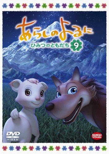 あらしのよるに ~ひみつのともだち~ 9 <最終巻> [DVD]