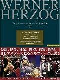 <BD-BOX>ヴェルナー・ヘルツォーク作品集II [Blu-ray]