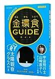 金環食ガイド ([バラエティ])