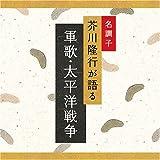 名調子 芥川隆行が語る 名作シリーズ 軍歌・太平洋戦争