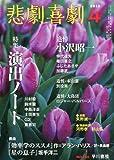 悲劇喜劇 2013年 04月号 [雑誌]