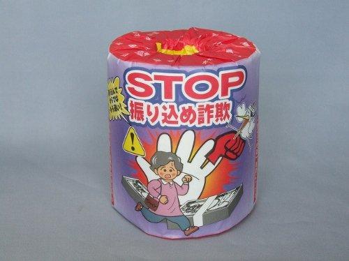 STOP振り込め詐欺 プリントペーパー トイレットペーパー12個セット