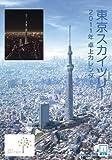 卓上 東京スカイツリー 2011年 カレンダー