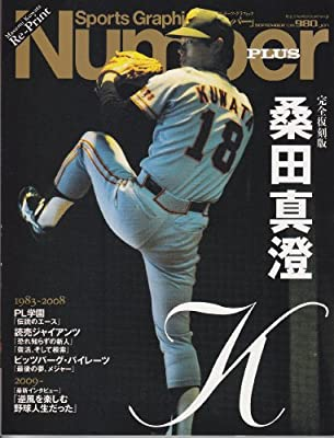 Number PLUS 桑田真澄 完全復刻版 (Sports graphic Number plus)