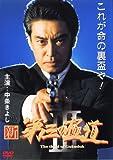 新・第三の極道 3 [DVD]