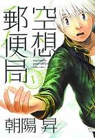 空想郵便局 1 (マッグガーデンコミックス ビーツシリーズ)