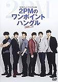 NHKテレビでハングル講座 2PMのワンポイントハングル Vol.1 [DVD]