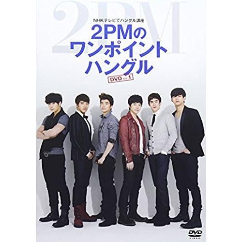 「NHKテレビでハングル講座 2PMのワンポイントハングル Vol.1 [DVD]」をAmazonでチェック!