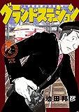 グランドステーション?上野駅鉄道公安室日常?(2) (モーニングコミックス)