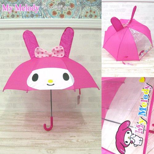 マイメロディ 耳付きキッズアンブレラサンリオキャラクター子供用雨具(雨傘)通販